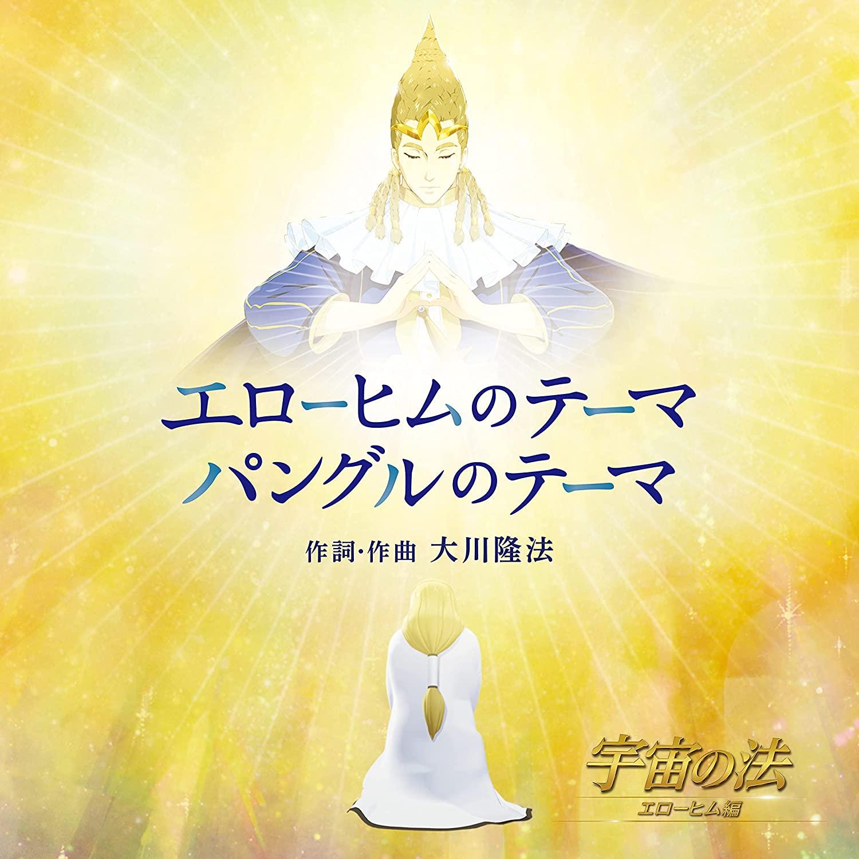 Elohom's Theme / Panguru's Theme
